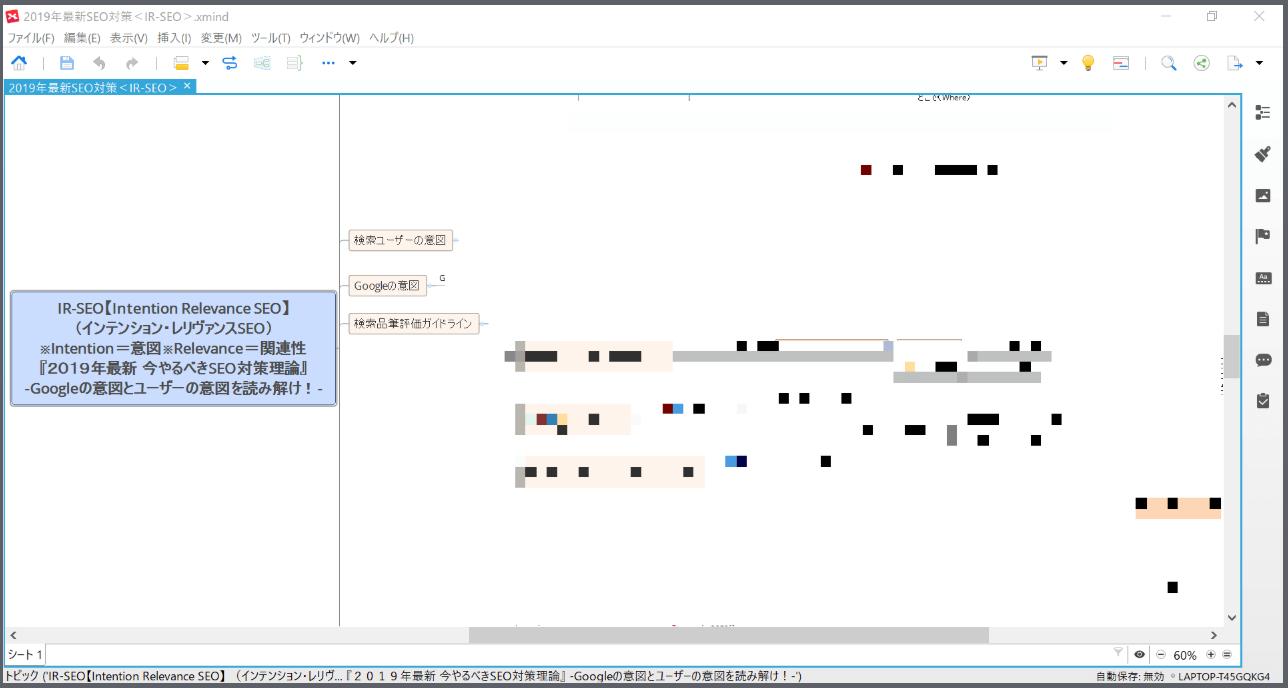 IR-SEO マインドマップ Webセミナー全体