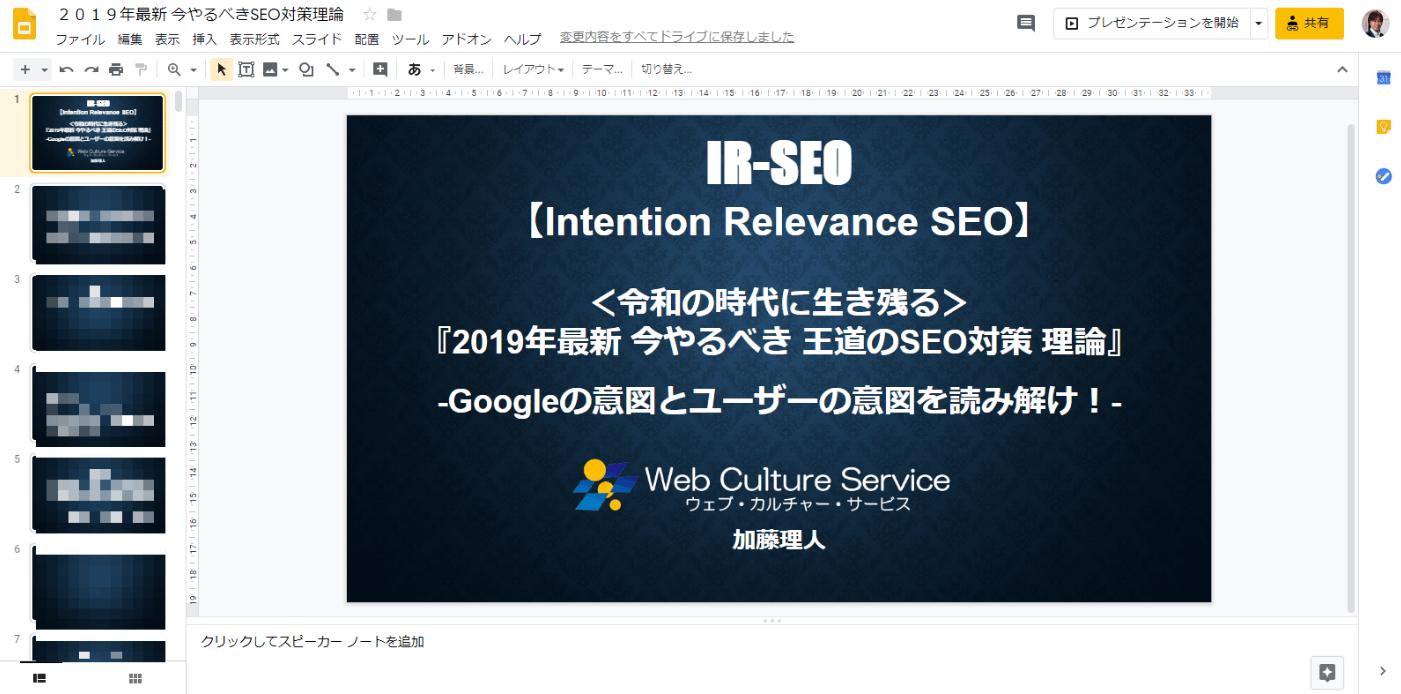 IR-SEO 全動画 スライド資料