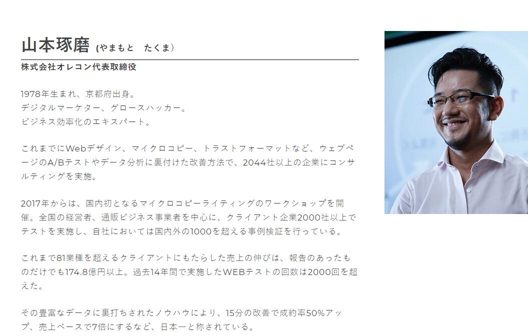 株式会社オレコン 山本琢磨