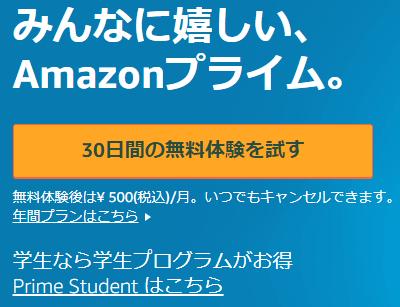 マイクロコピー 実例 Amazon