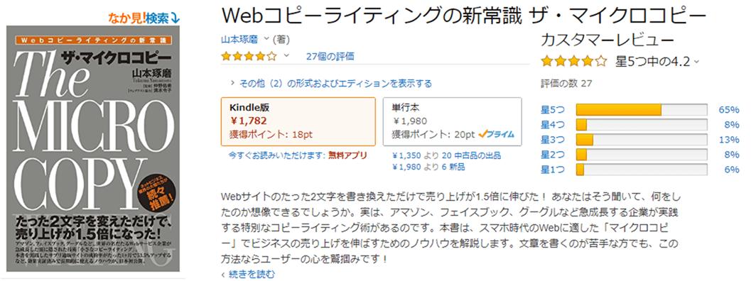 ザ・マイクロコピー Amazon 口コミ