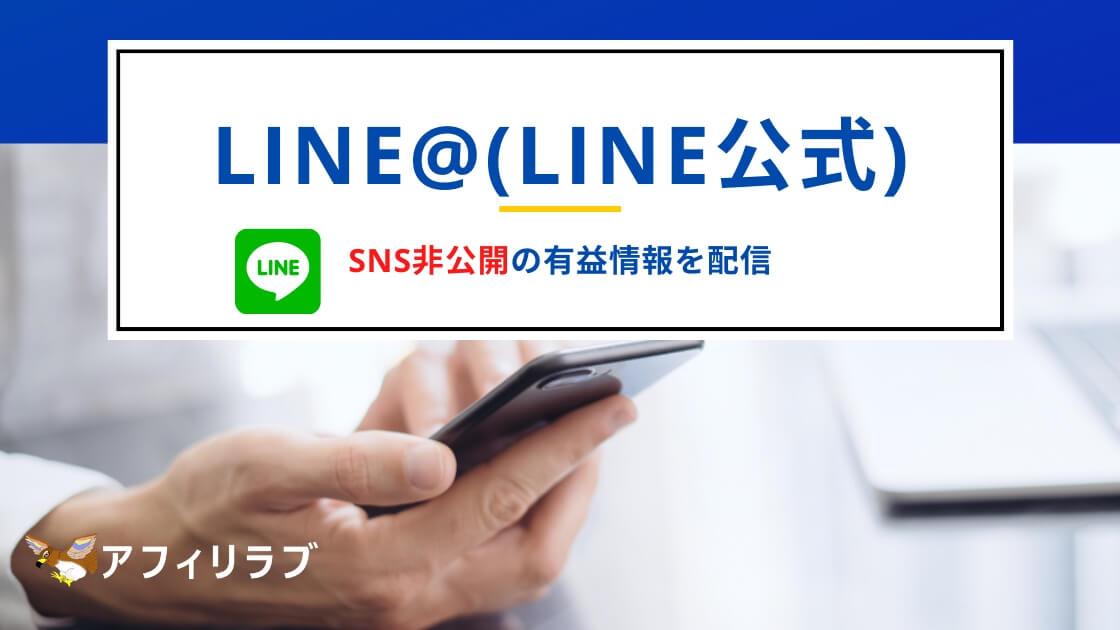 アフィリラブ LINE@