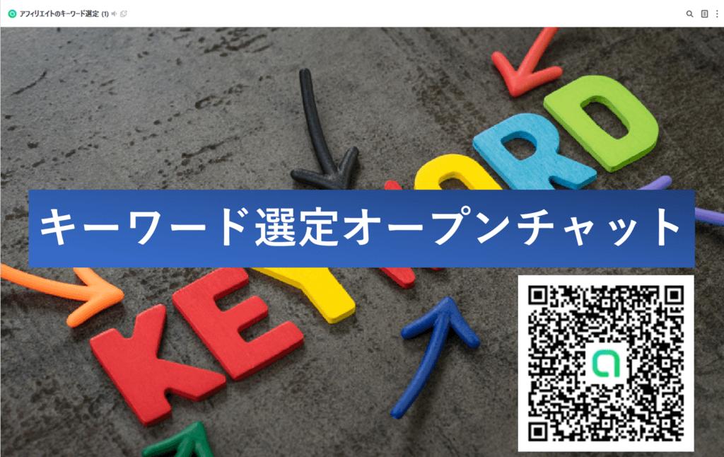 キーワード選定LINEオープンチャット