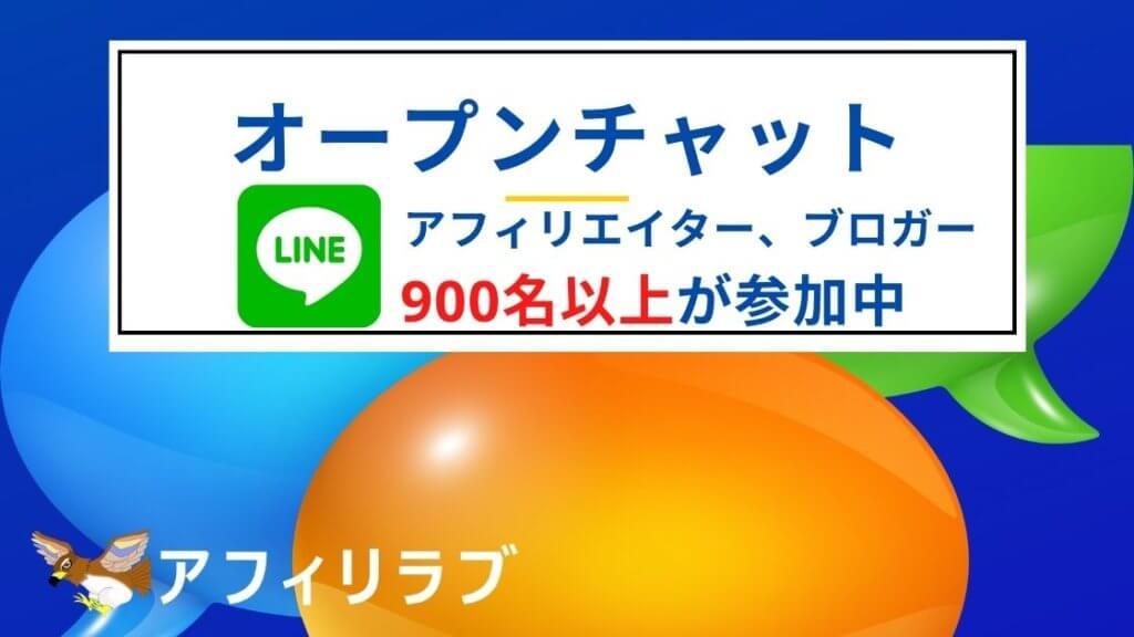 アフィリラブ LINEオープンチャット