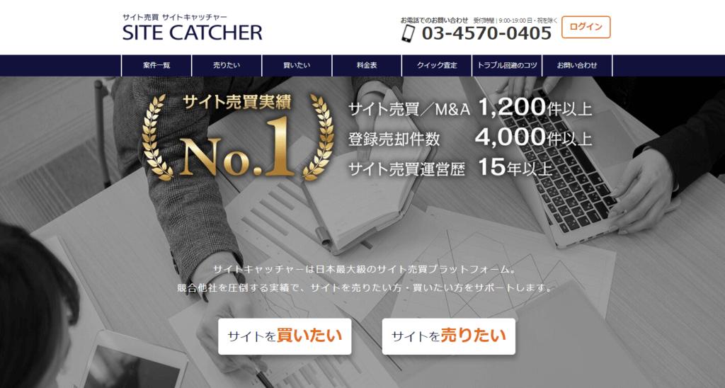 サイトキャッチャー SITE CATCHER
