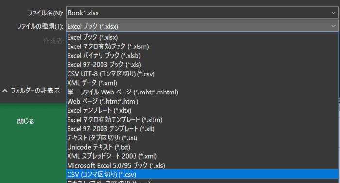 GRC CSVファイル作成