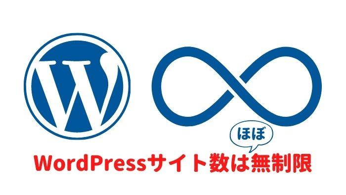 エックスサーバー WordPress 作成数